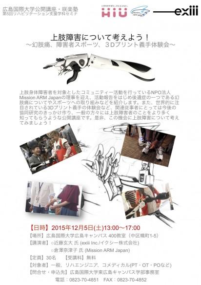 広島国際大学公開講座
