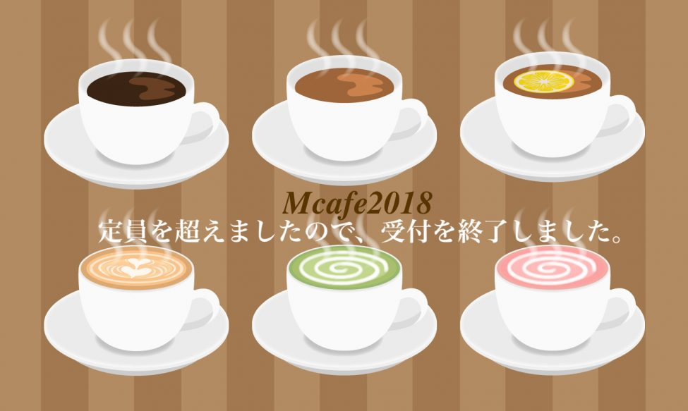 Mcafe2018
