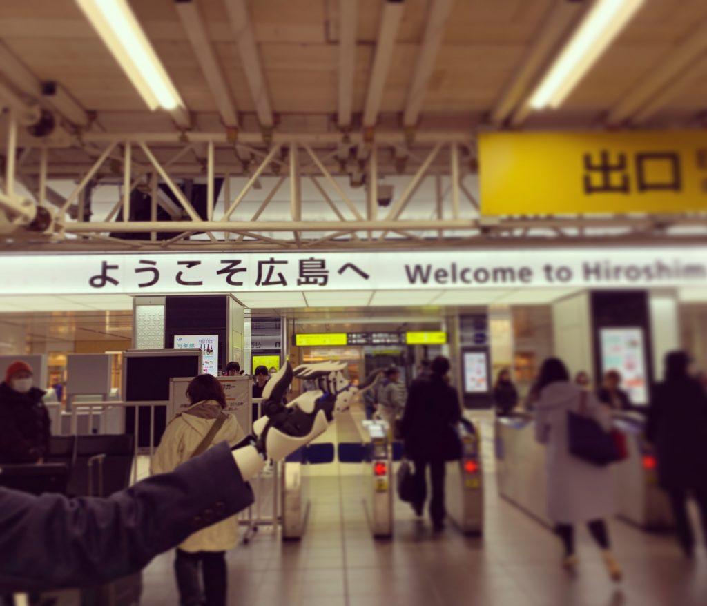 新幹線で広島駅到着〜〜〜
