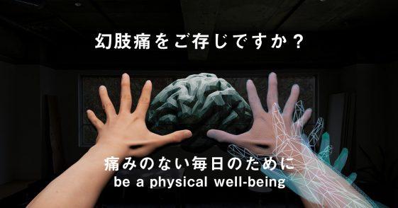 VR技術による神経障害性疼痛緩和リハビリテーション